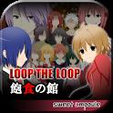 LOOP THE LOOP 1 飽食の館【無料ノベルゲーム】 icon