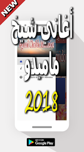 جميع أغاني شيخ ماميدو 2018 - náhled