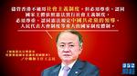 王志民:港須尊重認同共產黨領導 維護憲法至上權威可保一國兩制行穩致遠
