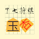 77 Shogi icon