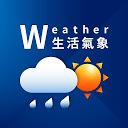 中央氣象局W - 生活氣象