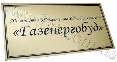 "Photo: Металева табличка на двері для ТОВ ""Газенергобуд"""