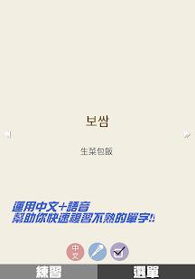 輕鬆背韓文