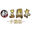 新三國志手機版-光榮正版授權 icon