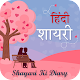 Shayari In Hindi : Shayari Ki Diary APK