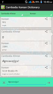 Cambodia Korean Dictionary- screenshot thumbnail