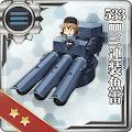 533mm 三連装魚雷