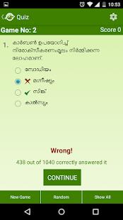 Malayalam Dictionary,Quiz,... screenshot