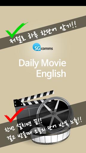최신 영화의 대사를 원어민 발음으로 실용영어의 끝판왕