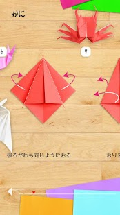 Kids Origami 4 Free- screenshot thumbnail
