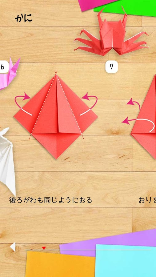 Kids Origami 4 Free- screenshot