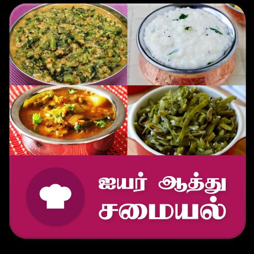 Brahmin Samayal Recipes Tamil