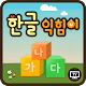 Download 한글익힘이 For PC Windows and Mac