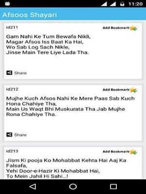 Shayari Duniya - screenshot