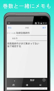 巻数メモ ~ Comic Memo ~ - náhled