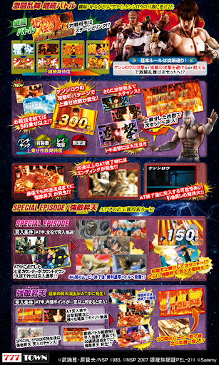 [777TOWN]パチスロ北斗の拳 強敵 3.0.1 screenshots 2