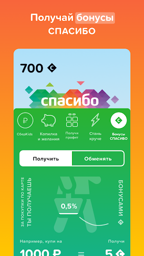 СберKids screenshot 4