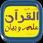 القرآن علم وبيان الجزء الأول icon