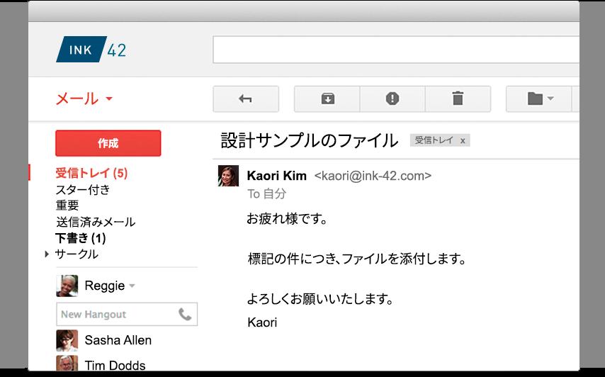 Gmail: ビジネス向けの安全な企...