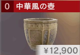 中華風の壺