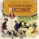 Неунывающие россияне. Николай Лейкин. Аудиокнига Download on Windows