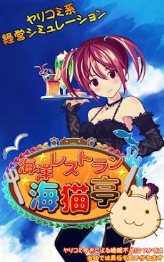 海洋レストラン☆海猫亭のおすすめ画像1