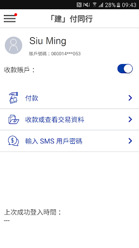 建行 亞洲 「建」付同行手機應用程式