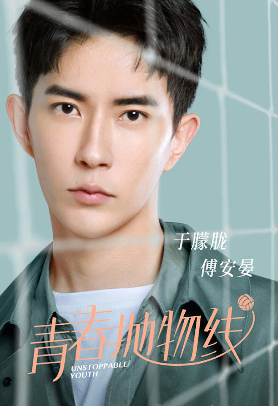 Unstoppable Youth China Web Drama