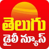 Telugu Daily News App