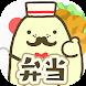 アザさんのまごころ弁当 - Androidアプリ