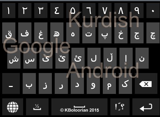 Advanced Kurdish Keyboard 4.7 screenshots 8