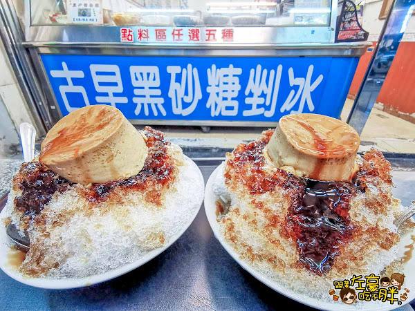 高雄冰品 陳Q古早黑砂糖剉冰,霸氣手工布丁x黑糖刨冰~高雄必吃冰店