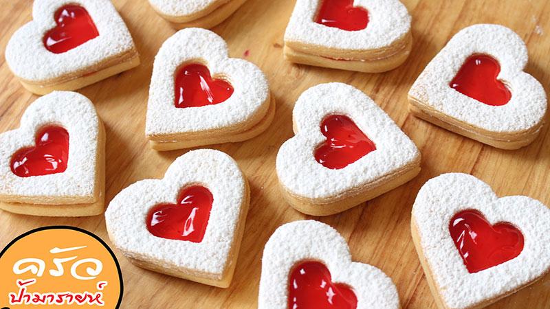 7. คุกกี้รูปหัวใจสอดไส้แยมสตรอว์เบอร์รี
