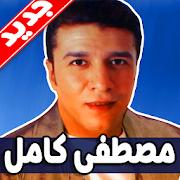 اغاني مصطفى كامل 2019 بدون نت