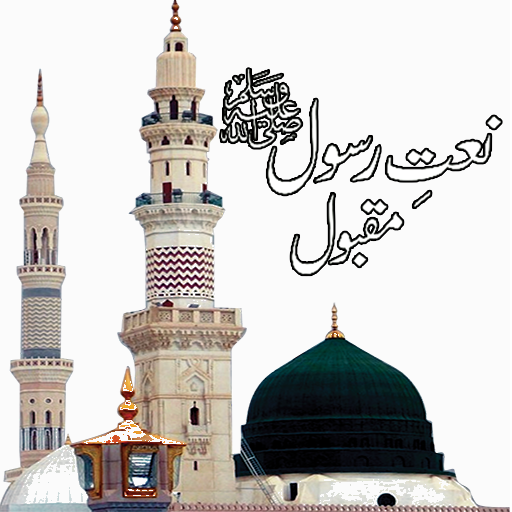 Naat Sharif Collection MP3 - Ramadan 20  file APK for Gaming PC/PS3/PS4 Smart TV