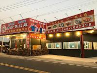 鄉村甕缸雞竹山店
