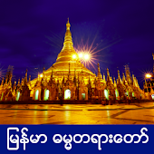 Myanmar Dhamma Light