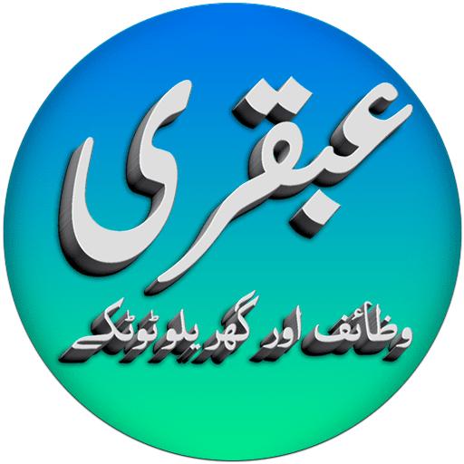 Ubqari Wazaif or Totkay (New Updated) - Apps on Google Play
