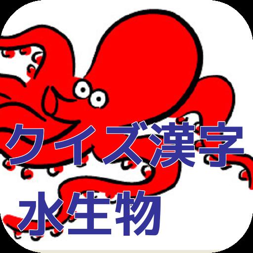 益智のクイズ漢字 水生物 LOGO-記事Game