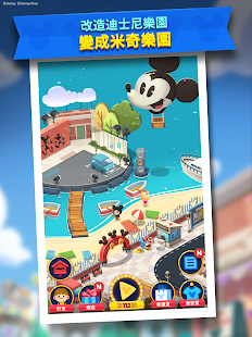 Disney POP TOWN Screenshot