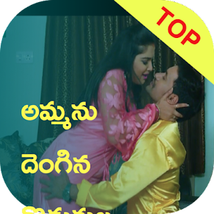 Hot Telugu Sexy Story - náhled