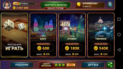 Длинные Нарды: Чемпионат онлайн APK MOD (Astuce) screenshots 2