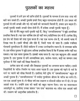 Essays Topics For High School Students  How To Write Essay Papers also Thesis Statement Persuasive Essay Essay Sample Essay On The Value Of Time In Hindi With  Essay Writing For High School Students