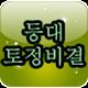 등대 간편 토정비결 Download for PC Windows 10/8/7