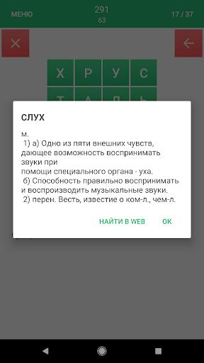 u0421u043bu043eu0432u0430 u0438u0437 u0441u043bu043eu0432u0430 2020 1.2.4 screenshots 3