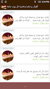 اقوال وحكم اسلامية for PC-Windows 7,8,10 and Mac apk screenshot 16