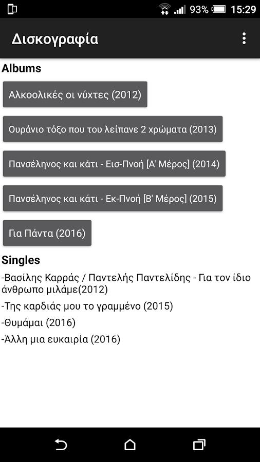 Παντελής Παντελίδης Τραγούδια - στιγμιότυπο οθόνης