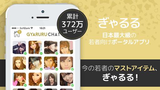 ぎゃるる 日本最大級のリア充向けポータルアプリ