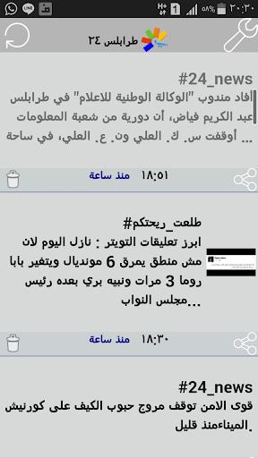 لبنان - طرابلس 24