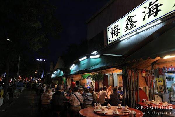 台南梅鑫海產,辦桌式熱炒